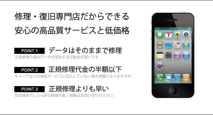 モバイルパーク釧路昭和店 修理・復旧専門店だからできる安心の高品質サービスと低価格