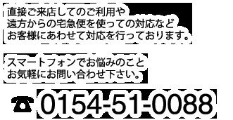 スマホ・iPhone(アイフォン)修理のモバイルパーク釧路昭和店 ご利用案内