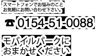 スマホ・iPhone(アイフォン)修理のモバイルパーク釧路昭和店 店舗情報