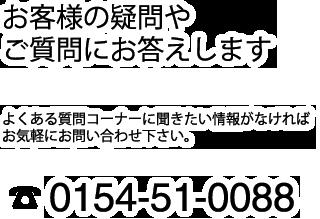 スマホ・iPhone(アイフォン)修理のモバイルパーク釧路昭和店 よくあるご質問