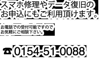 スマホ・iPhone(アイフォン)修理のモバイルパーク釧路昭和店 お問い合わせフォーム