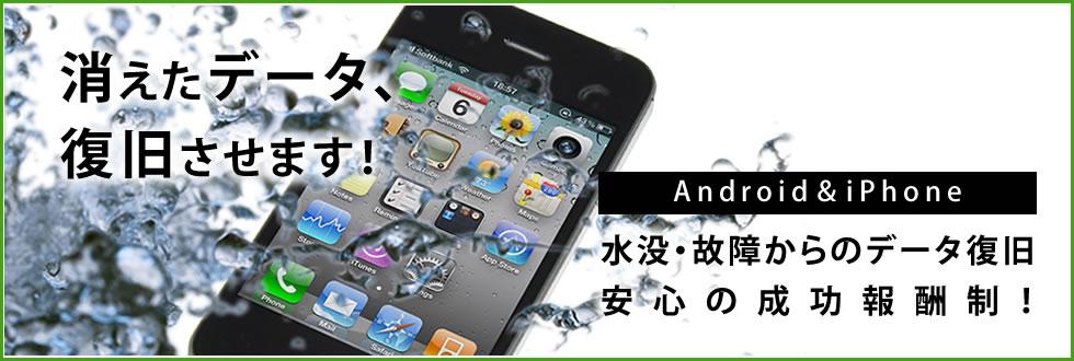 消えたスマートフォン・iPhone(アイフォン)のデータ、復旧します