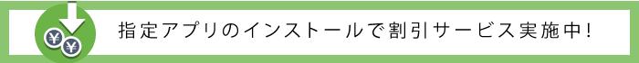 スマホ・iPhone(アイフォン)修理のモバイルパーク釧路昭和店 指定アプリのインストールで割引サービス実施中! class=